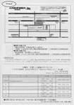 shinsai-2.jpg